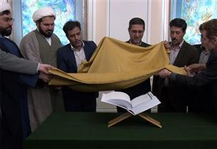 اهدا قرآن