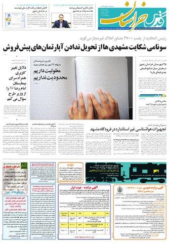 KKHORASAN.pdf - صفحه 1