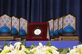 جایزه جهانی گوهر شاد