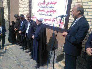 بنیاد مسکن انقلاب اسلامی کشور