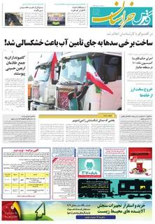 khorassan.pdf - صفحه 1