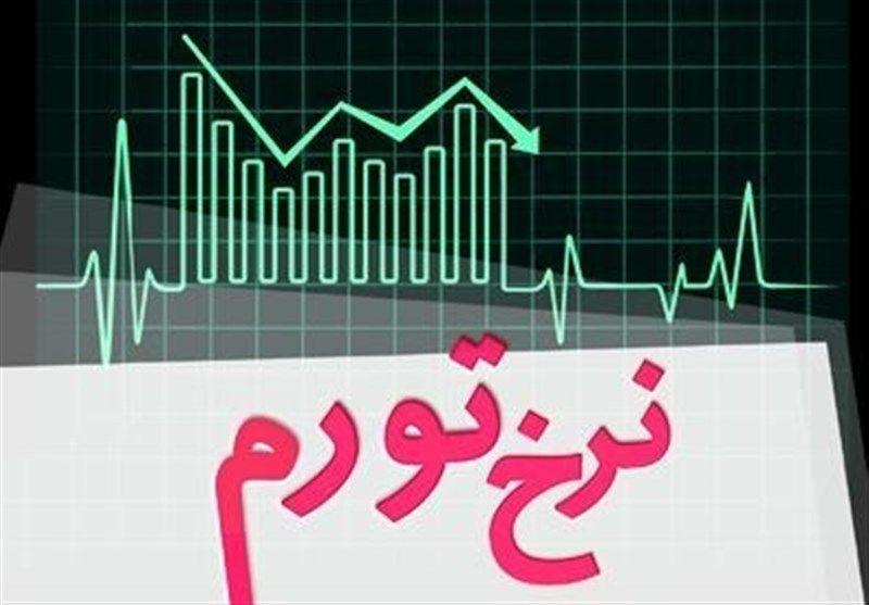 تورم مهرماه 13.4 درصد شد