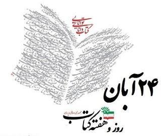 رئیس اداره کتابخانههای عمومی مشهد