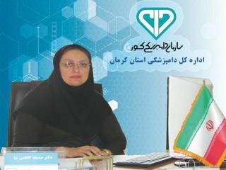 معاون سلامت داپزشکی استان کرمان