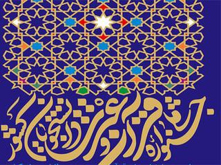 جشنواره قرآن و عترت