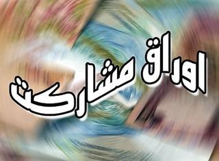 معاون اقتصادی شهردار مشهد