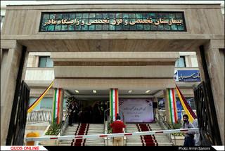 افتتاح بیمارستان تخصصی و زایشگاه مادر
