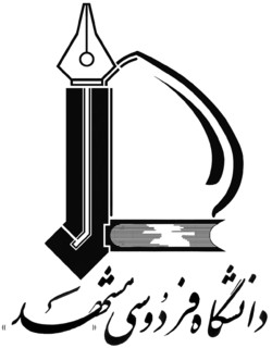 رییس  اداره امور دانشجویان بین الملل دانشگاه فردوسی مشهد