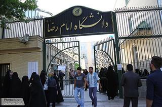 دانشجویان آستان قدس