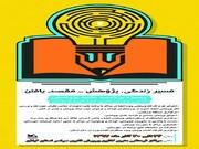 """آغاز ویژهبرنامههای """"هفته پژوهش"""" از ۲۴ آذر"""