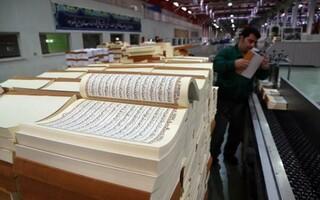چاپ ۸ هزار جلد قرآن