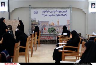 سه رشته جدید در آزمون سال 97 دانشگاه علوم اسلامی رضوی/عکس خبری