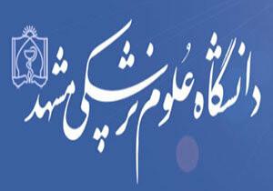 معاون پژوهشی دانشگاه علوم پزشکی مشهد