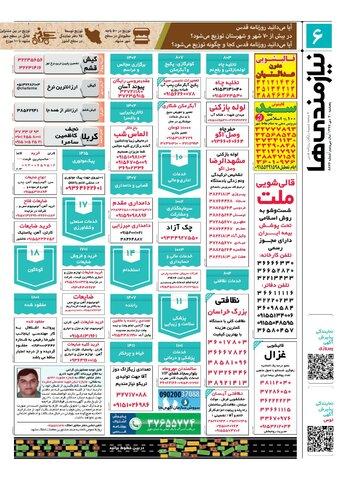 97.10.20e.pdf - صفحه 6