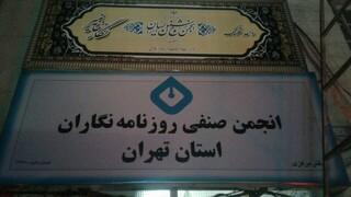 انجمن صنفی روزنامه نگاران تهران