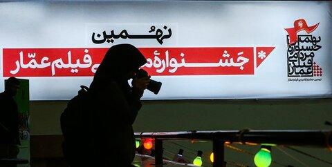 مراسم اختتامیه نهمین جشنواره فیلم عمار+ تصاویر