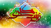جایگاه رفیع حضرت زینب(س) از منظر دانشمندان بزرگ