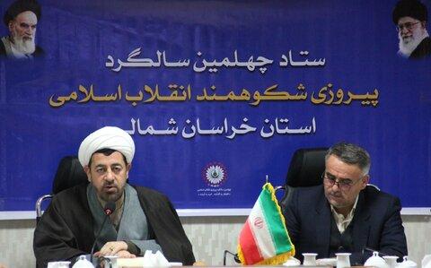 ستاد چهلمین سالگرد انقلاب اسلامی
