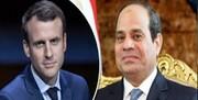 گفتوگوی تلفنی روسای جمهور فرانسه و مصر
