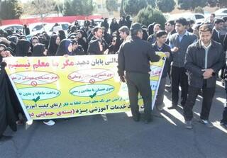 اعتراض معلمان حمایتی
