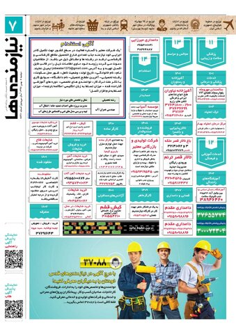 97.11.8E-pdf.pdf - صفحه 7