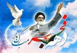 ایام الله دهه فجر