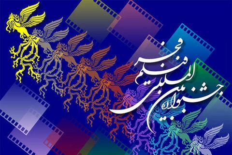 شانزدهمین جشنواره فیلم فجر مشهد