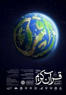 سیو ششمین دوره مسابقات بین المللی قرآنکریم