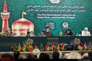 نخستین همایش بین المللی امام رضا علیه السلام و گفتگوی ادیان
