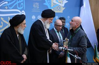 اختتامیه اولین همایش امام رضا علیه السلام و گفتگوی ادیان