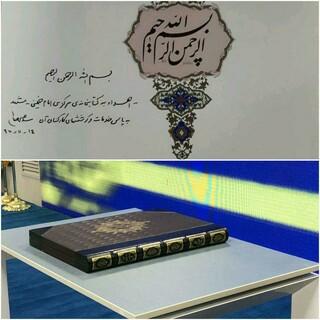 قرآن اهدایی  مقام معظم رهبری