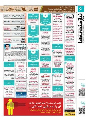 97.11.23-e-pdf.pdf - صفحه 6