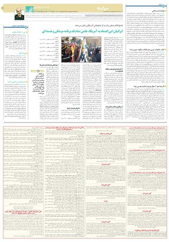 Binder1.pdf - صفحه 7