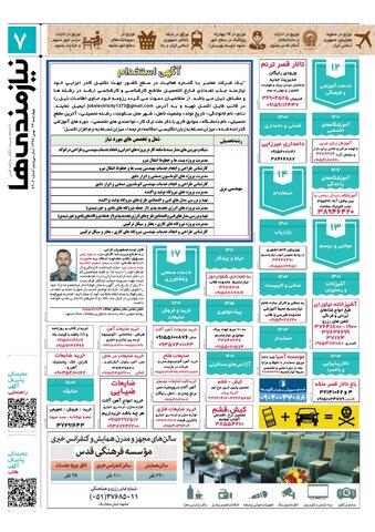 نیازمندی.pdf - صفحه 7