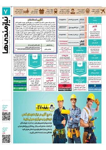 97.11.30-E-pdf.pdf - صفحه 7