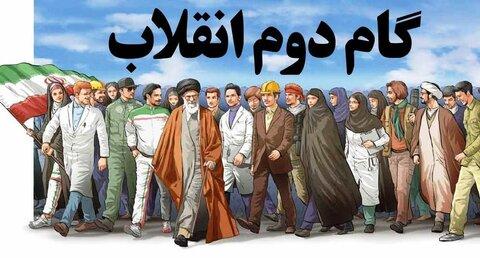 گام دوم انقلاب