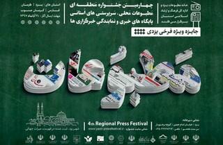 چهارمین جشنواره منطقه ای  مطبوعات