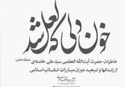 """نگاهی به خاطرات دوران جوانی آیتالله خامنهای؛  از """"میشل زواگو"""" تا """"الکساندر دوما"""""""
