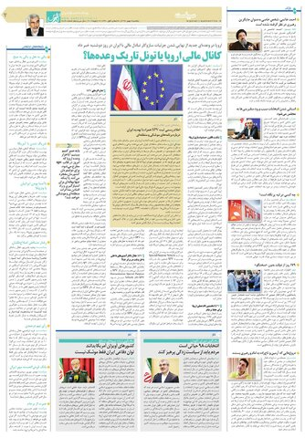 قدس.pdf - صفحه 7