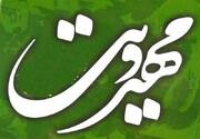 بیان کیفیت ظهور در روایت امام جواد(ع) به عبدالعظیم حسنی