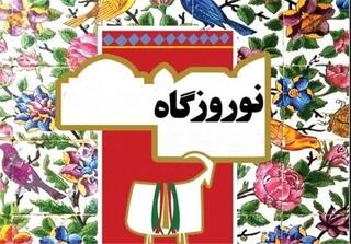 نوروزگاه بینالمللی مشترک ایران و ترکمنستان