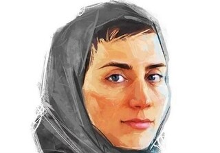 مریم میرزایی