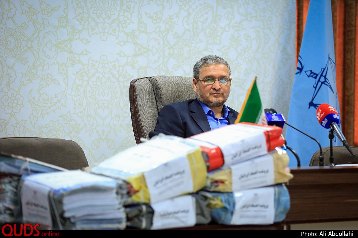آخرین جلسه دادگاه موسسه مالی اعتماد ایرانیان