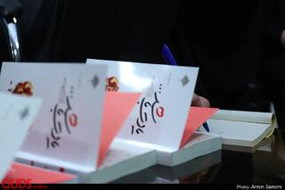 """خوانش و جشن امضای کتاب """"یادت باشد"""""""