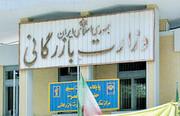 اصرار بر تشکیل وزارت