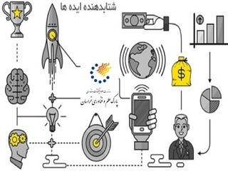 رئیس پارک علم و فناوری خراسان