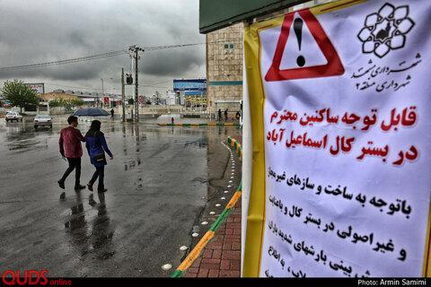 اخطار تخلیه به دلیل وقوع سیل به اهالی اسماعیل آباد مشهد