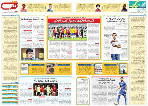 زندگی.pdf - صفحه 4