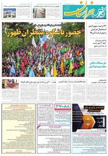 خراسان.pdf - صفحه 1