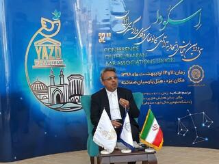 کانون وکلای یزد